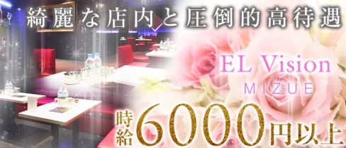 EL-Vision(エルヴィジョン)【公式求人情報】(瑞江キャバクラ)の求人・バイト・体験入店情報