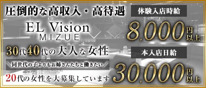 EL-Vision(エルヴィジョン) 錦糸町キャバクラ バナー