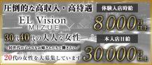 EL-Vision(エルヴィジョン)【公式求人情報】 バナー
