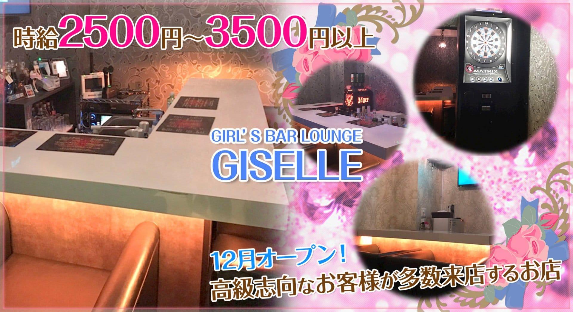 GISELLE (ジゼル) TOP画像
