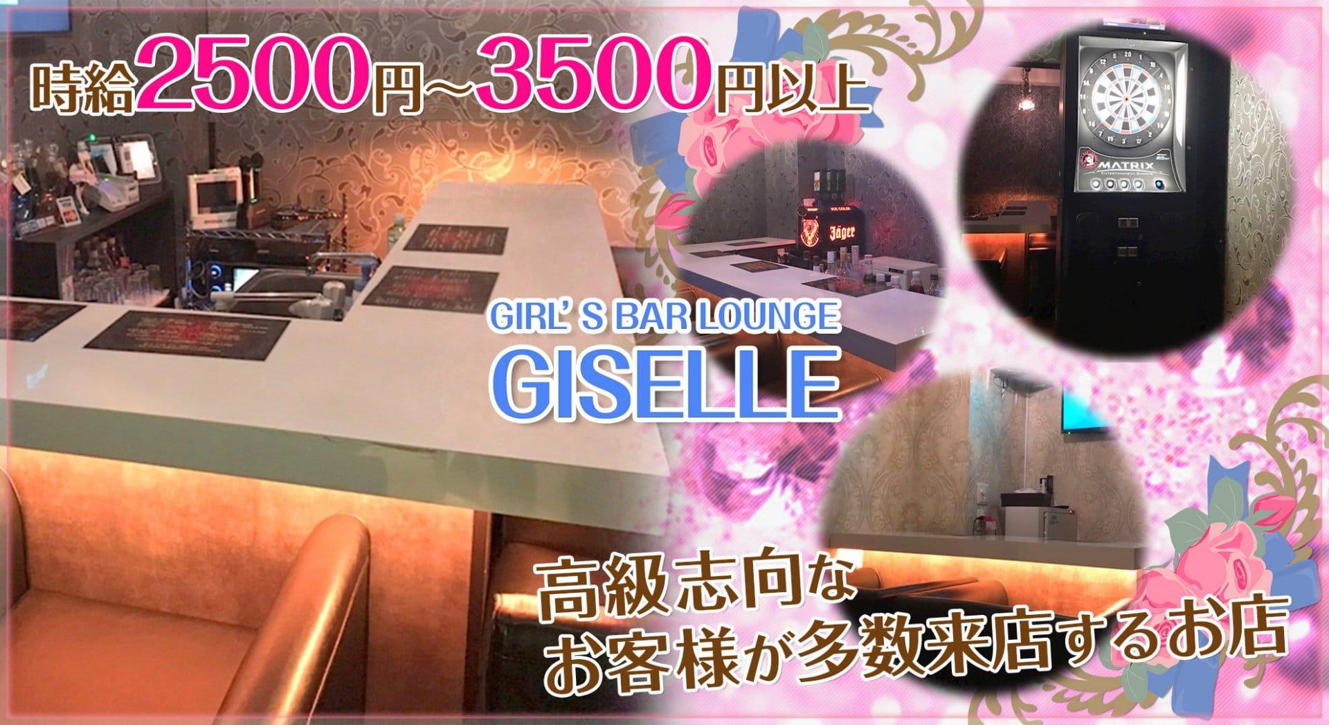 GISELLE (ジゼル) 神楽坂ガールズバー TOP画像