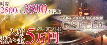 GISELLE (ジゼル)【公式求人情報】 バナー