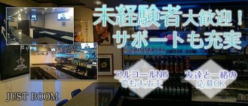 JUST BOOM~ジャストブーム~【公式】(一宮スナック)の求人・バイト・体験入店情報
