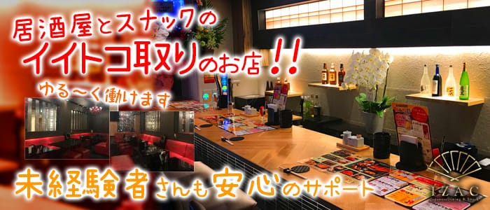 IZAC Japanese & dining(イザック) バナー