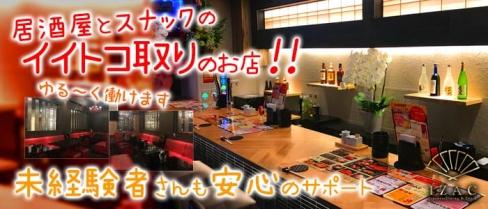 IZAC Japanese & dining(イザック)【公式求人情報】(山形スナック)の求人・バイト・体験入店情報