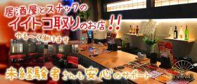 IZAC Japanese & dining(イザック) 山形スナック 即日体入募集バナー