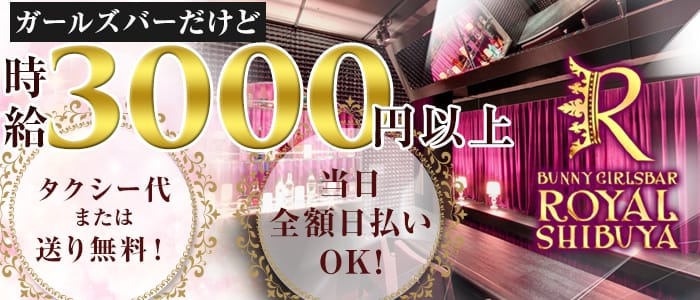 GIRLS BAR ROYAL SHIBUYA~ロイヤルシブヤ~【公式】 渋谷ガールズバー バナー