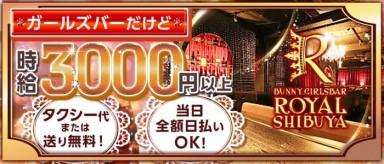 GIRLS BAR ROYAL SHIBUYA~ロイヤルシブヤ~【公式】(渋谷ガールズバー)の求人・バイト・体験入店情報