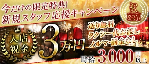 GIRLS BAR ROYAL SHIBUYA~ロイヤルシブヤ~【公式】(渋谷ガールズバー)の求人・体験入店情報