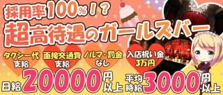 GIRLS BAR ROYAL SHIBUYA~ロイヤルシブヤ~【公式】(渋谷ガールズバー求人)
