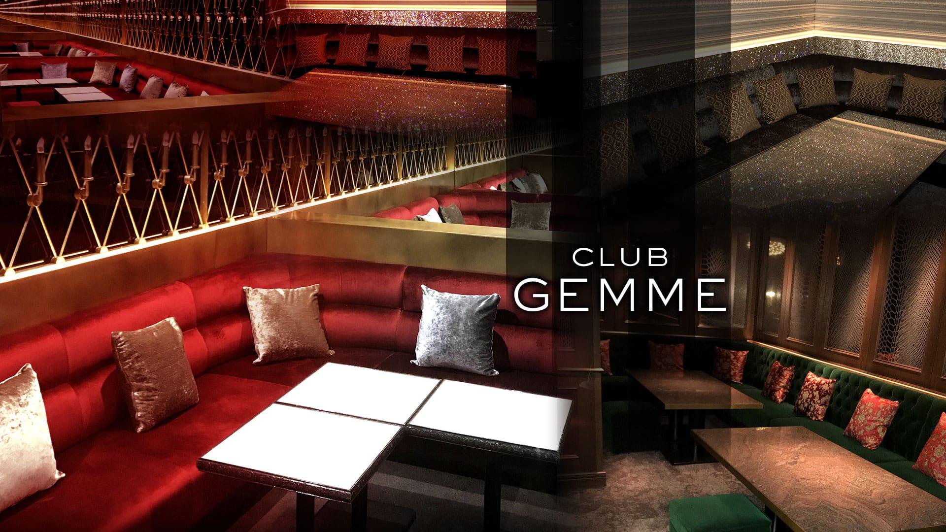 CLUB GEMME~クラブジェム~ TOP画像