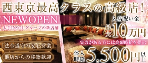 CLUB GEMME~クラブジェム~【公式求人情報】(立川キャバクラ)の求人・バイト・体験入店情報