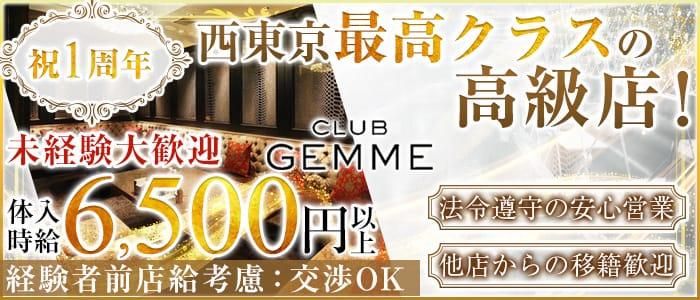 CLUB GEMME~クラブジェム~ 立川キャバクラ バナー