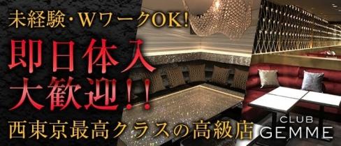 CLUB GEMME~クラブジェム~【公式求人情報】