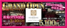 HERMINE 川崎~エルミネ~【公式求人情報】 バナー