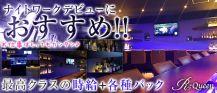Girl's Bar R-Queen(アールクイーン)【公式求人情報】 バナー