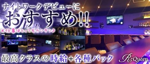 Girl's Bar R-Queen(アールクイーン)【公式求人情報】