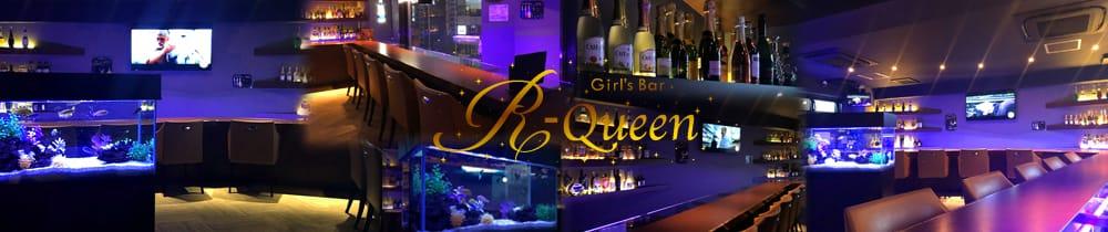 Girl's Bar R-Queen(アールクイーン) TOP画像