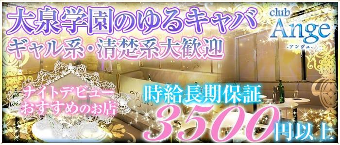 New Club Ange(アンジュ) 練馬キャバクラ バナー