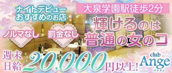 New Club Ange(アンジュ)【公式求人情報】