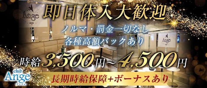 【大泉学園】New Club Ange(アンジュ) 池袋キャバクラ バナー