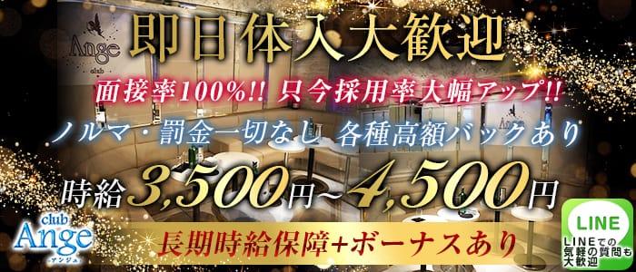 【大泉学園】New Club Ange(アンジュ) 練馬キャバクラ バナー