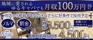 【大泉学園】New Club Ange(アンジュ)【公式求人・体入情報】(練馬キャバクラ)の求人・バイト・体験入店情報
