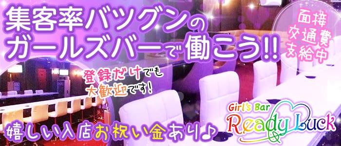 Ready Luck(レディーラック) 五反田ガールズバー バナー