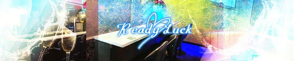 Ready Luck(レディーラック)【公式求人・体入情報】 五反田ガールズバー TOP画像