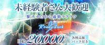 Ready Luck(レディーラック)【公式求人・体入情報】 バナー