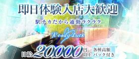 Ready Luck(レディーラック)【公式求人・体入情報】 五反田ガールズバー 即日体入募集バナー