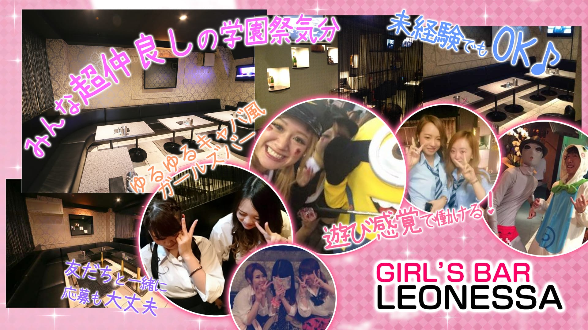 【川崎駅】LEONESSA(レオネッサ) 溝の口ガールズバー TOP画像