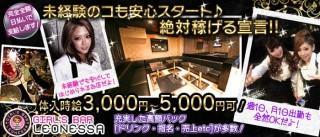 【川崎駅】LEONESSA(レオネッサ)【公式求人情報】(川崎ガールズバー求人)