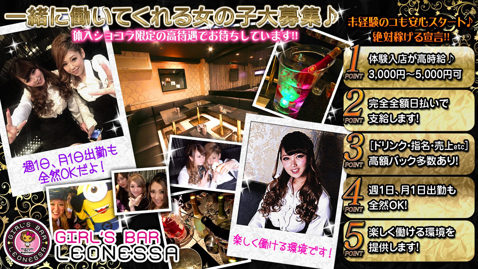 【川崎駅】LEONESSA(レオネッサ) 川崎ガールズバー TOP画像