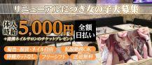 【川崎駅】LEONESSA(レオネッサ)【公式求人・体入情報】 バナー