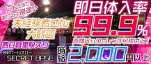 迷彩ガールズバー SECRET BASE(シークレットベース)【公式求人情報】 バナー