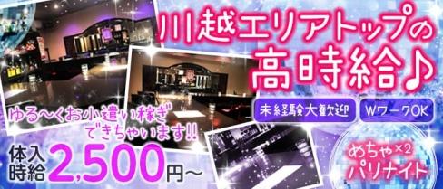 めちゃ×2パリナイト【公式求人情報】(川越ガールズバー)の求人・バイト・体験入店情報
