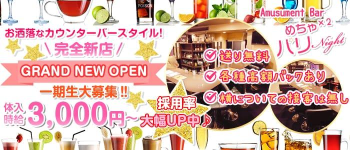 Amusument Bar メチャ×2 パーティナイト 川越ガールズバー バナー