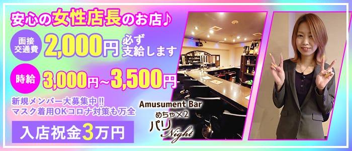 Amusument Bar メチャ×2 パーティナイト【公式求人・体入情報】 川越ガールズバー バナー