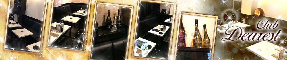 Club Dearest(ディアレスト) 五反田キャバクラ TOP画像