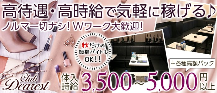 Club Dearest(ディアレスト) 五反田キャバクラ バナー