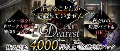 Club Dearest(ディアレスト)【公式求人情報】(五反田キャバクラ)の求人・バイト・体験入店情報