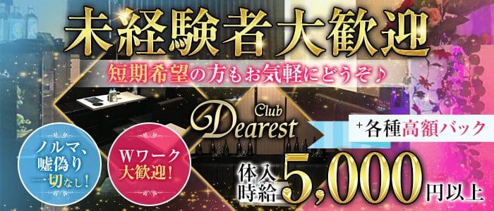 Club Dearest(ディアレスト)【公式求人・体入情報】 五反田キャバクラ バナー