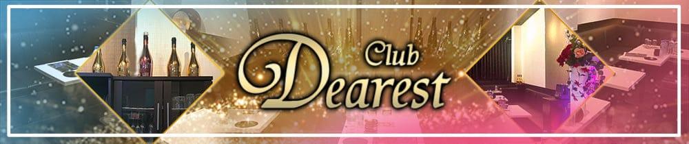 Club Dearest(ディアレスト)【公式求人・体入情報】 五反田キャバクラ TOP画像
