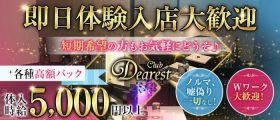 Club Dearest(ディアレスト)【公式求人・体入情報】 五反田キャバクラ 即日体入募集バナー