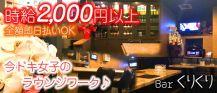 Bar くりくり【公式求人情報】 バナー