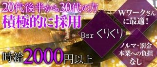 Bar くりくり【公式求人情報】