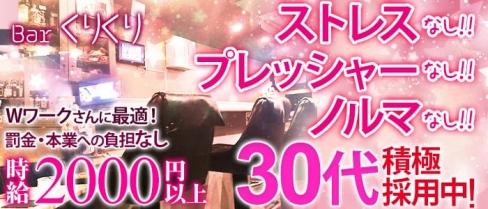 Bar くりくり【公式求人情報】(錦糸町スナック)の求人・バイト・体験入店情報