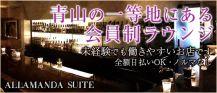 ALLAMANDA SUITE(アラマンダスイート)【公式求人情報】 バナー
