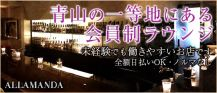 ALLAMANDA (アラマンダ)【公式求人情報】 バナー
